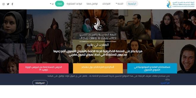 Modèle de développement: La commission lance sa plateforme collaborative en ligne