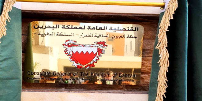 Le Royaume de Bahreïn ouvre un consulat à Laâyoune
