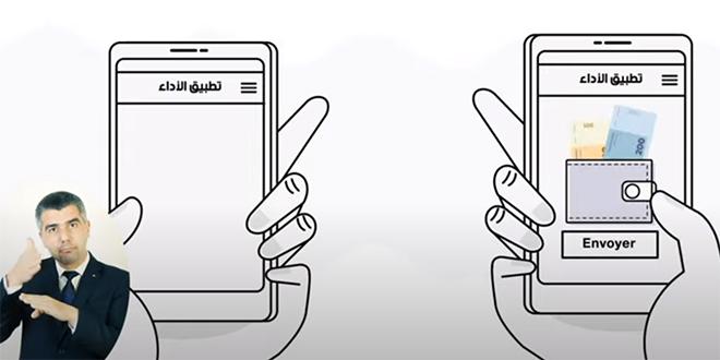 BAM vulgarise le paiement mobile