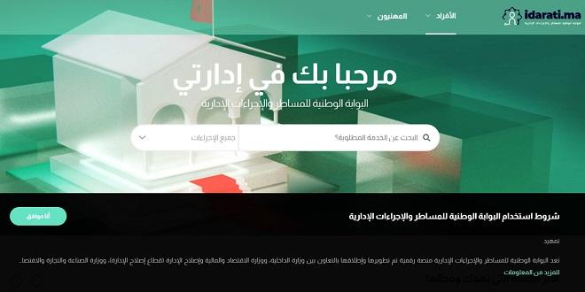 "Procédures administratives : Le portal ""Idarati"" opérationnel"