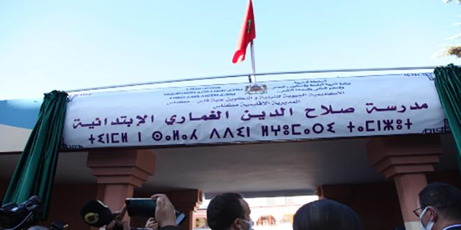 Meknès: Une école rebaptisée au nom de feu Salaheddine El Ghomari