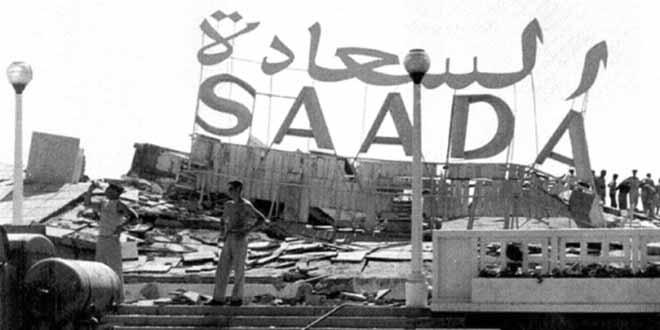 58ème anniversaire de la reconstruction d'Agadir