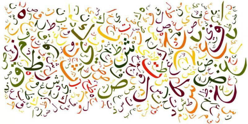 Une encyclopédie de la terminologie arabe et islamique