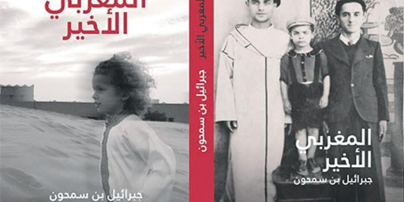Arts & Culture Week-End: Littérature juive au Maroc