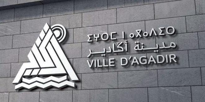 agadir-logo-051.jpg