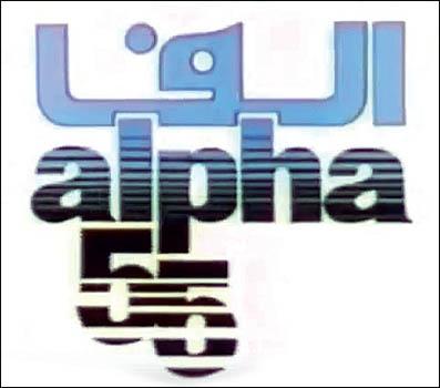alpha_55_099.jpg