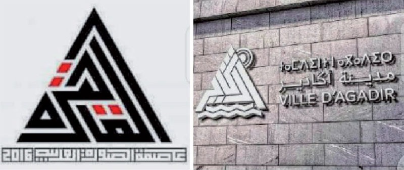 logo-agadir-051.jpg