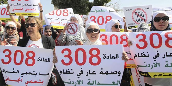Loi sur le viol : La Jordanie revoit sa législation